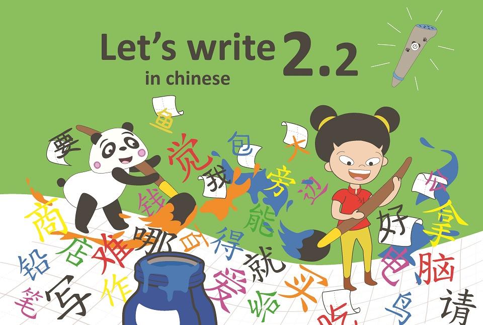 Actualitza el teu pandapen! Descarrega't el segon volum del Let's Write aquí